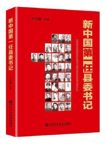 新中国第一任县委书记
