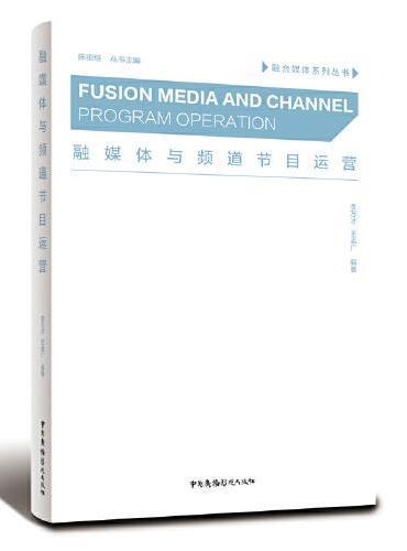 融媒体与频道节目运营