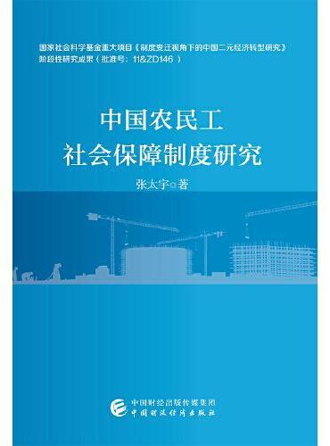 中国农民工社会保障制度研究
