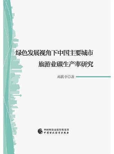 绿色发展视角下中国主要城市旅游业碳生产率研究