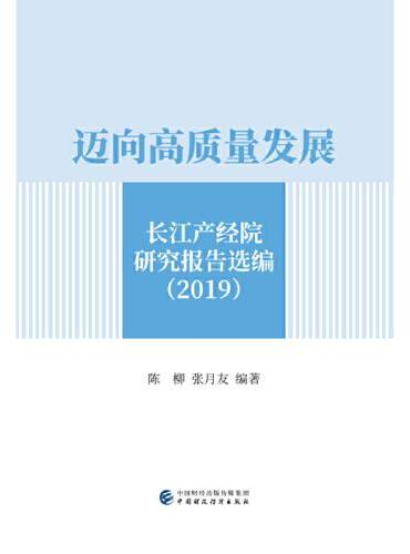 迈向高质量发展-长江产经院研究报告选编(2019)