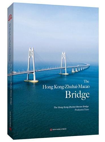 港珠澳大桥(英)
