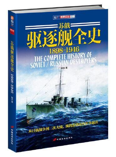 苏俄驱逐舰全史 1898-1946