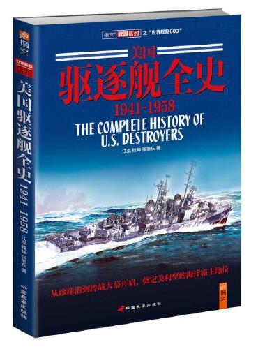 美国驱逐舰全史 1941 - 1958