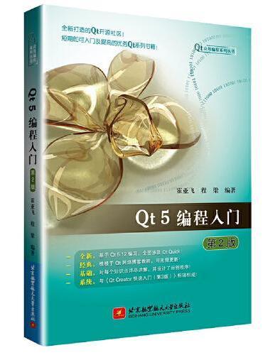 Qt 5编程入门(第2版)