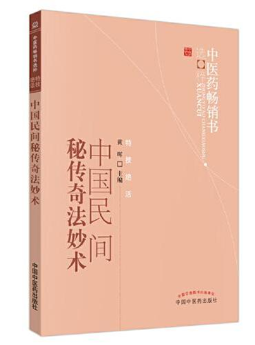中国民间秘传奇法妙术·中医药畅销书选粹