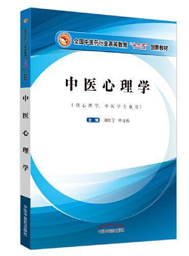 """中医心理学·全国中医药行业高等教育""""十三五""""创新教材"""