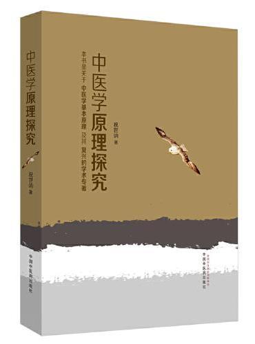 中医学原理探究