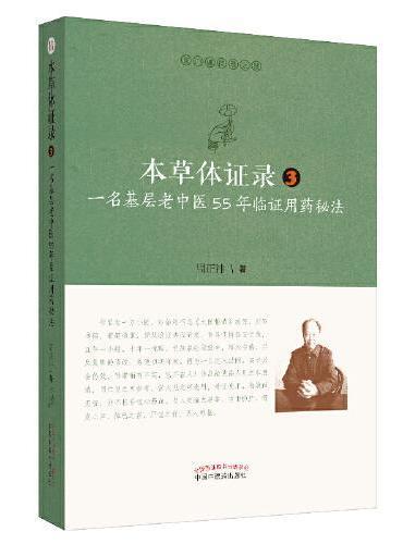 本草体证录:一名基层老中医55年临证用药秘法.3