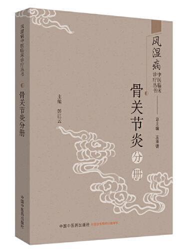 风湿病中医临床诊疗丛书:骨关节炎分册