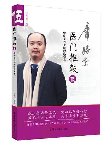 医门推敲:中医鬼谷子医理纵横术.伍