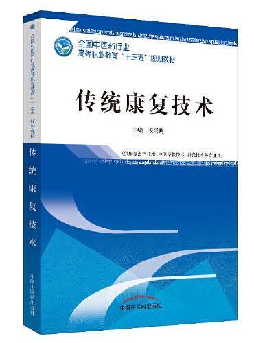 """传统康复技术·全国中医药行业高等职业教育""""十三五""""规划教材"""