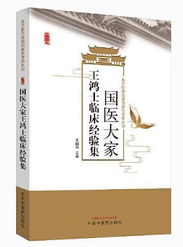 国医大家王鸿士临床经验集·燕京医学流派创新性传承系列