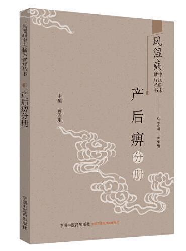 风湿病中医临床诊疗丛书:产后痹分册