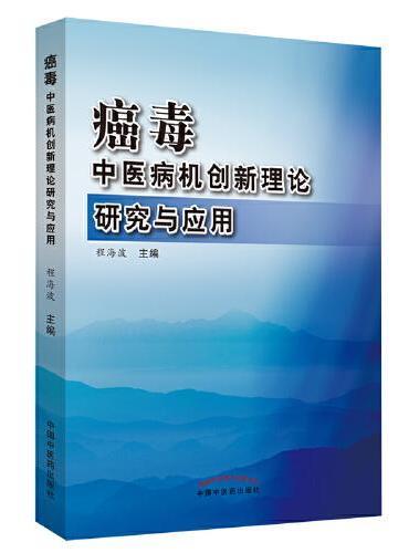 癌毒:中医病机创新理论研究与应用