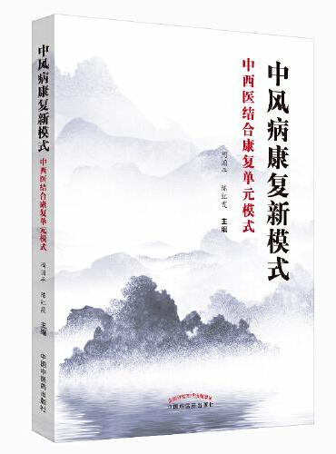 中风病康复新模式:中西医结合康复单元模式