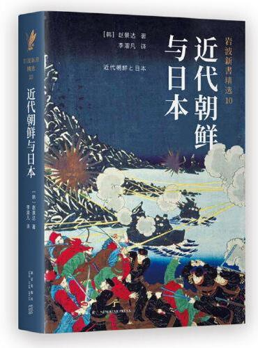 近代朝鲜与日本(岩波新书精选10)