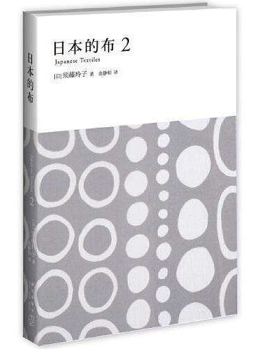日本的布 2