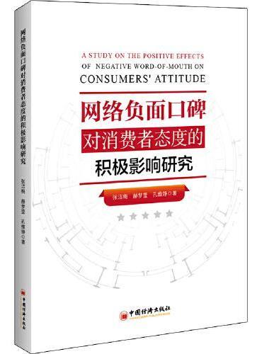 网络负面口碑对消费者态度的积极影响研究