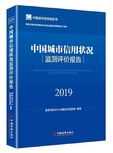 中国城市信用状况监测评价报告2019 中国城市信用蓝皮书