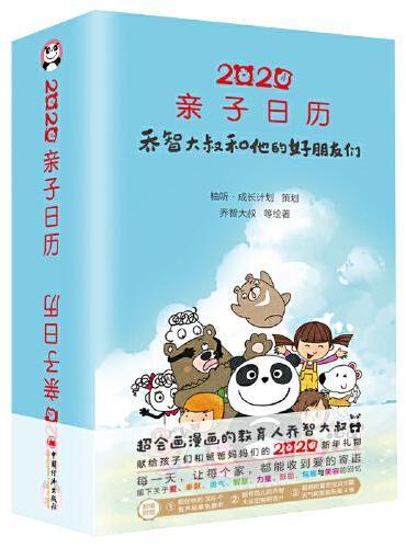 2020亲子日历:乔智大叔和他的好朋友们 家庭教育 创意礼品 给爸爸妈妈的礼物 育儿轻阅读