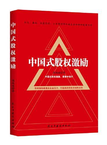 中国式股权激励