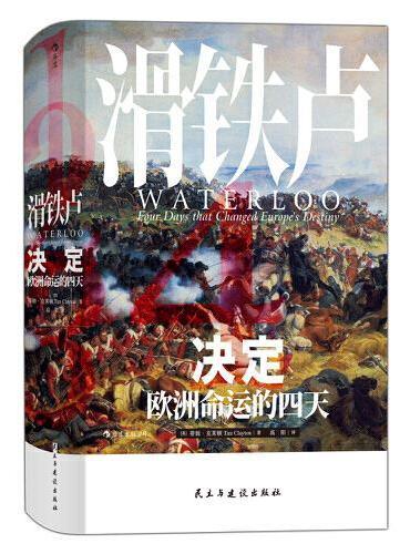 汗青堂丛书038·滑铁卢:决定欧洲命运的四天