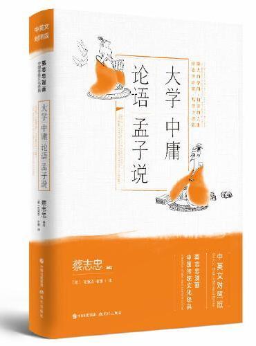 大学·中庸·论语·孟子说(蔡志忠漫画中国传统文化经典:中英文对照版)
