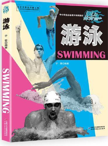 爱上体育--游泳