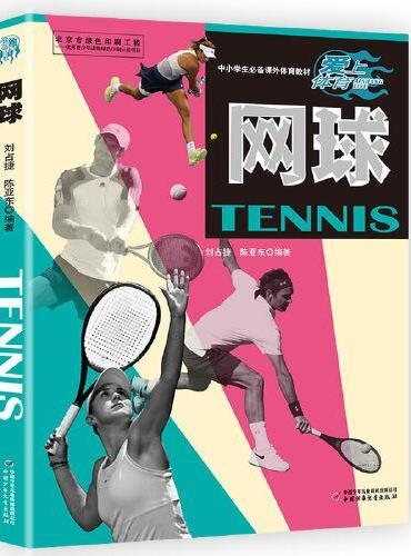 爱上体育--网球