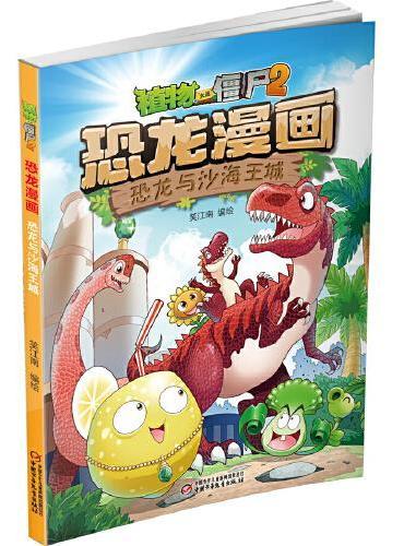 植物大战僵尸2  恐龙漫画 恐龙与沙海王城