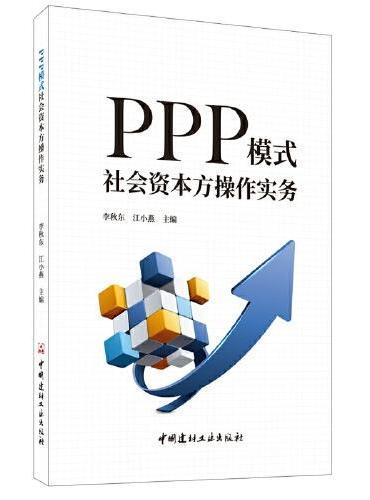 PPP模式社会资本方操作实务