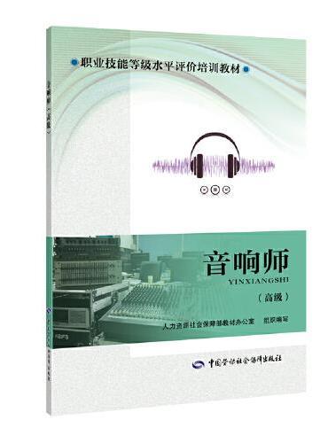音响师(高级)—— 国家职业技能等级认定培训教程