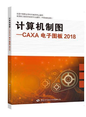 计算机制图——CAXA电子图板2018