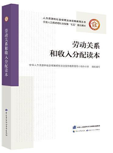 劳动关系和收入分配读本