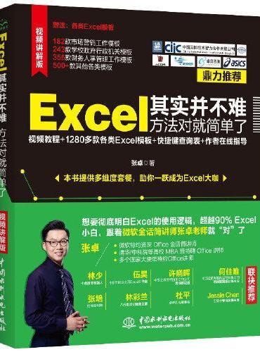 Excel 其实并不难 方法对就简单了