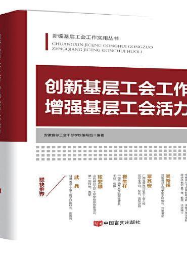 《创新基层工会工作 增强基层工会活力》(根据2019年最新工会法编写,贯彻中央十九大精神)