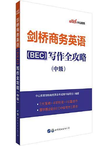 商务英语资格考试用书 中公2020剑桥商务英语(BEC)写作全攻略(中级)