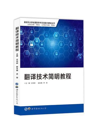 翻译技术简明教程