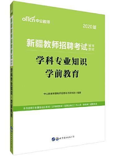 新疆教师招聘考试用书 中公2020新疆教师招聘考试辅导教材学科专业知识学前教育