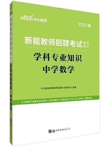 新疆教师招聘考试用书 中公2020新疆教师招聘考试辅导教材学科专业知识中学数学