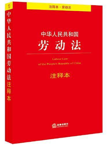 中华人民共和国劳动法注释本(百姓实用版)