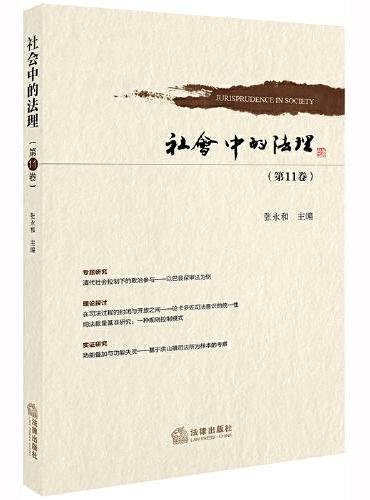 社会中的法理(第11卷)