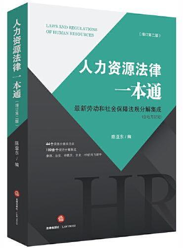人力资源法律一本通(增订第二版):最新劳动和社会保障法规分解