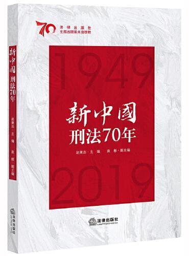新中国刑法70年
