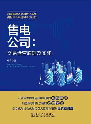售电公司:交易运营原理及实践