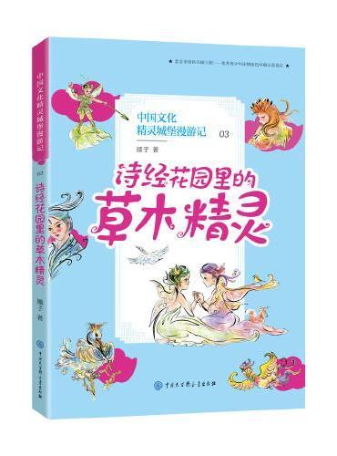 中国文化精灵城堡漫游记--诗经花园里的草木精灵