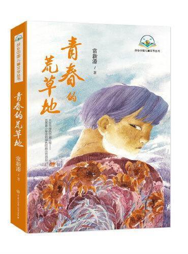 故乡中国儿童文学丛书--青春的荒草地