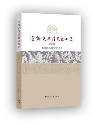 汉语史与汉藏语研究第4辑