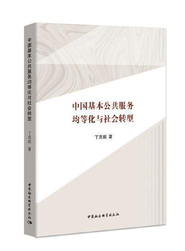 中国基本公共服务均等化与社会转型